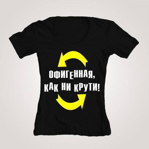 """Футболка женская """"Офигенная как ни крути"""""""