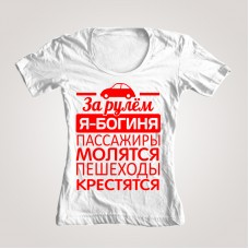 "Футболка женская ""За рулём - я Богиня!"""