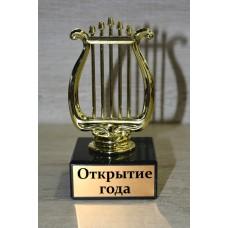 """Статуэтка """"Арфа"""""""