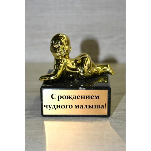 """Статуэтка """"Малыш"""""""