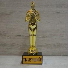 """Статуэтка """"Оскар"""" Ты - лучший!"""