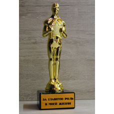 """Статуэтка """"Оскар"""" За главную роль в моей жизни"""