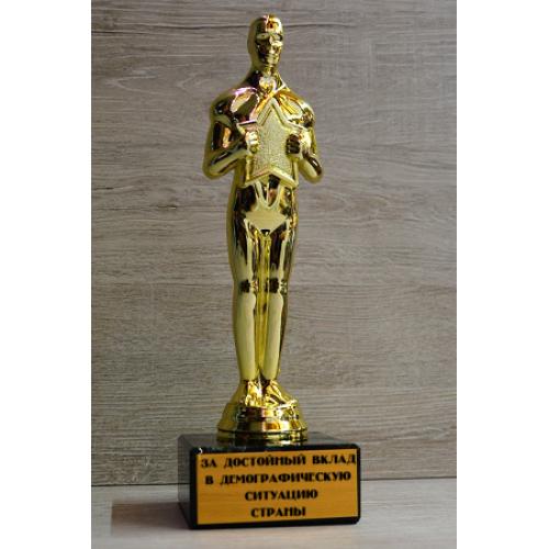 """Статуэтка """"Оскар"""" За достойный вклад в демографическую ситуацию страны"""