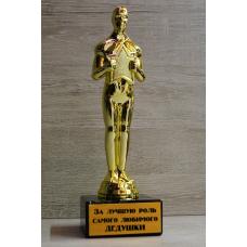 "Статуэтка ""Оскар"" За лучшую роль самого любимого дедушки"