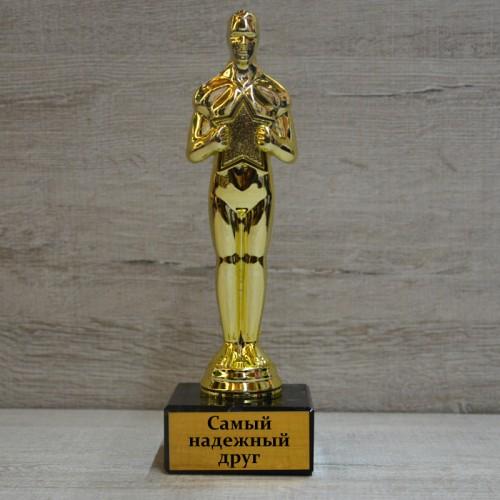 """Статуэтка """"Оскар"""" Самый надёжный друг"""