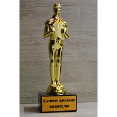 "Статуэтка ""Оскар"" Самому крутому водителю"