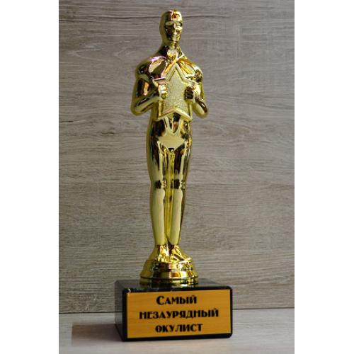 """Статуэтка """"Оскар"""" Самый незаурядный окулист"""