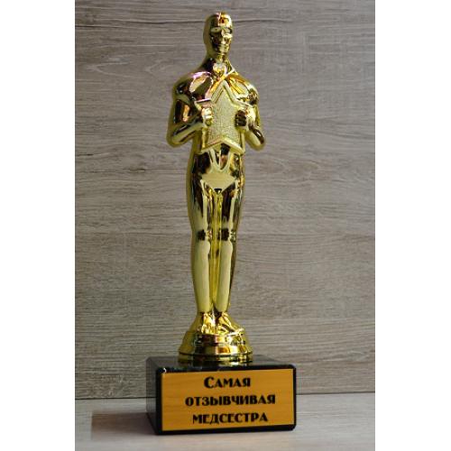 """Статуэтка """"Оскар"""" Самая отзывчивая медсестра"""