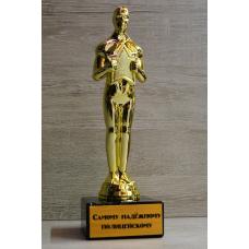 """Статуэтка """"Оскар"""" Самому надёжному полицейскому"""