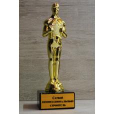 """Статуэтка """"Оскар"""" Самый профессиональный строитель"""