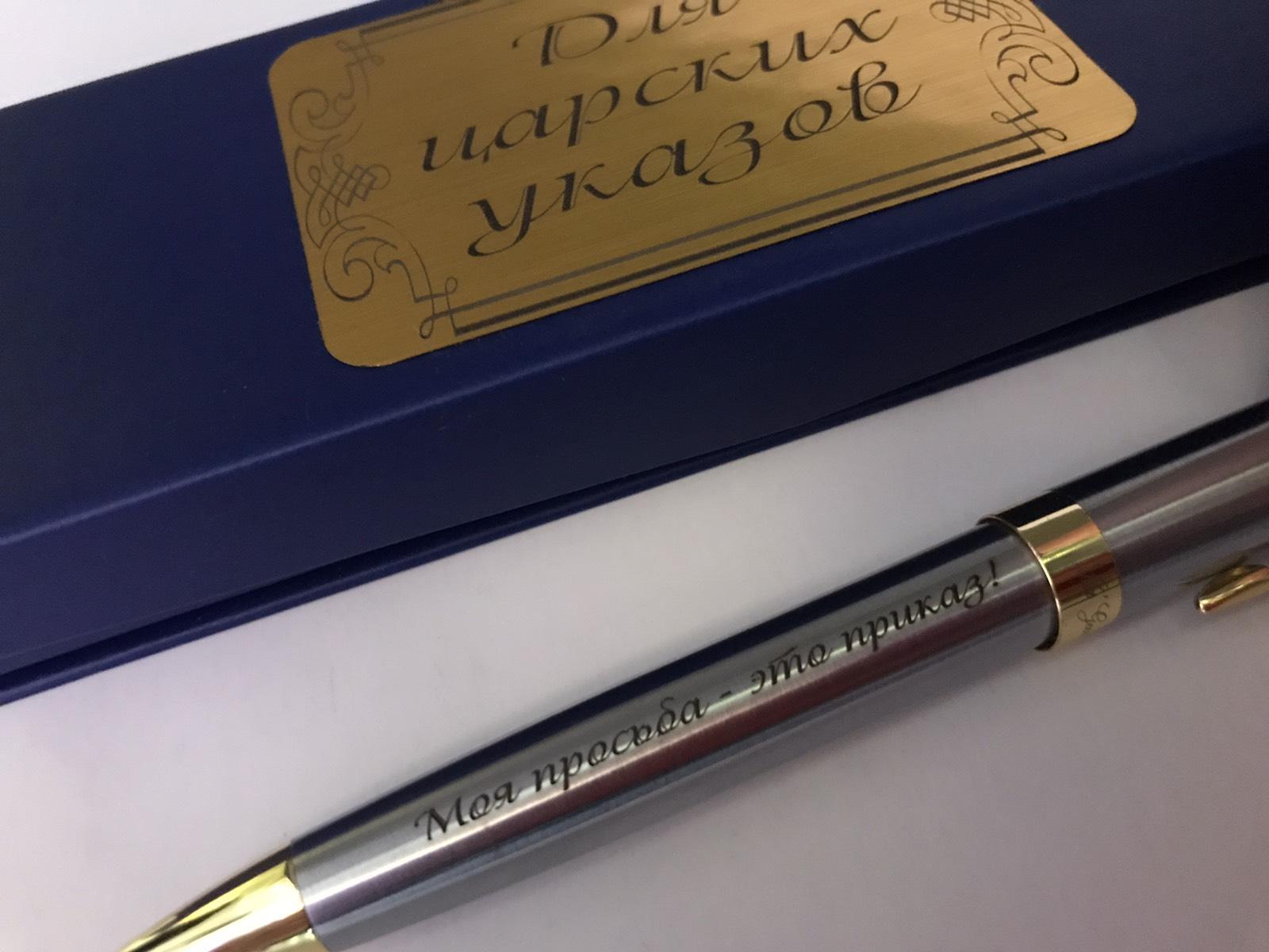 подарочная ручка с гравировкой