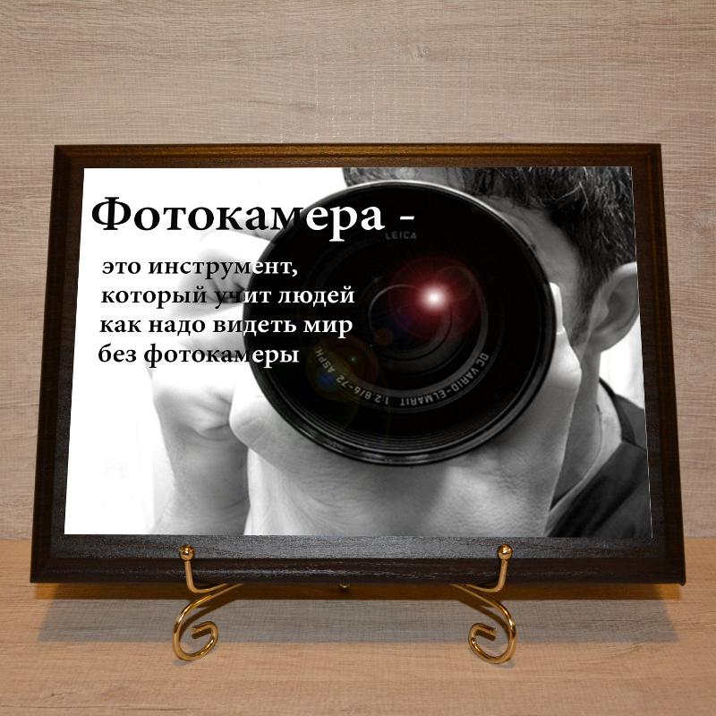 его словам, афоризмы про фотографов многие звезды