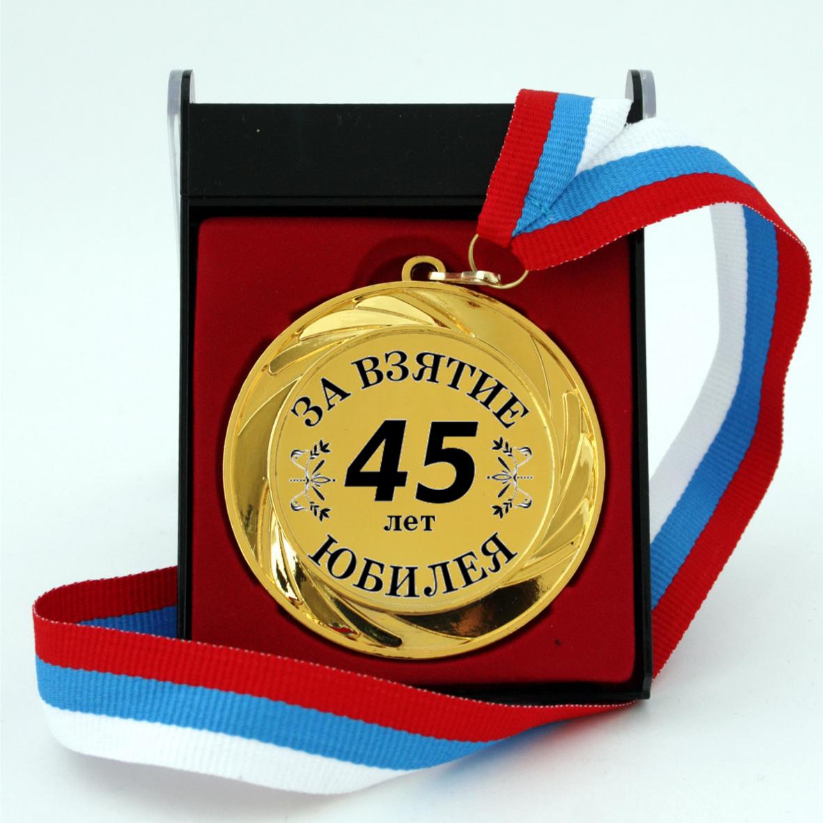медаль на юбилей 45 лет