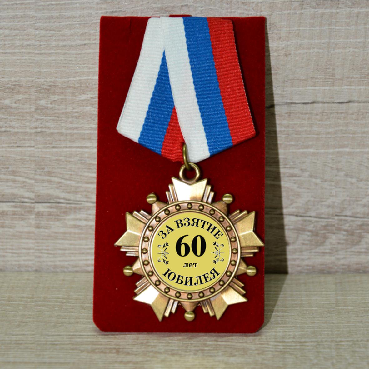 орден на юбилей 60 лет