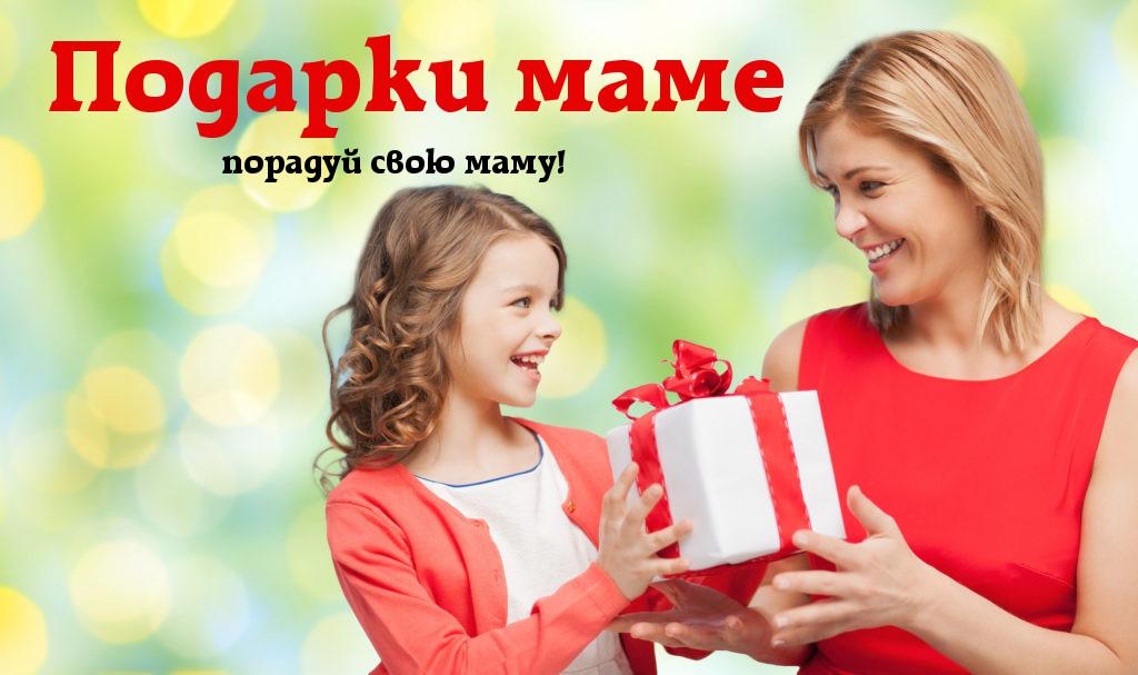 подарки маме