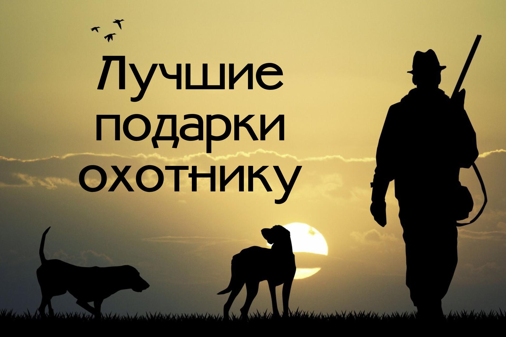 подарок охотнику