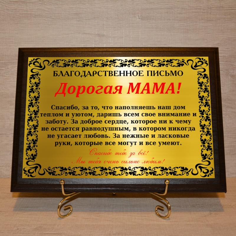 благодарственное письмо маме
